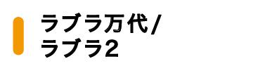 ラブラ万代/ラブラ2