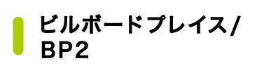 ビルボードプレイス/BP2