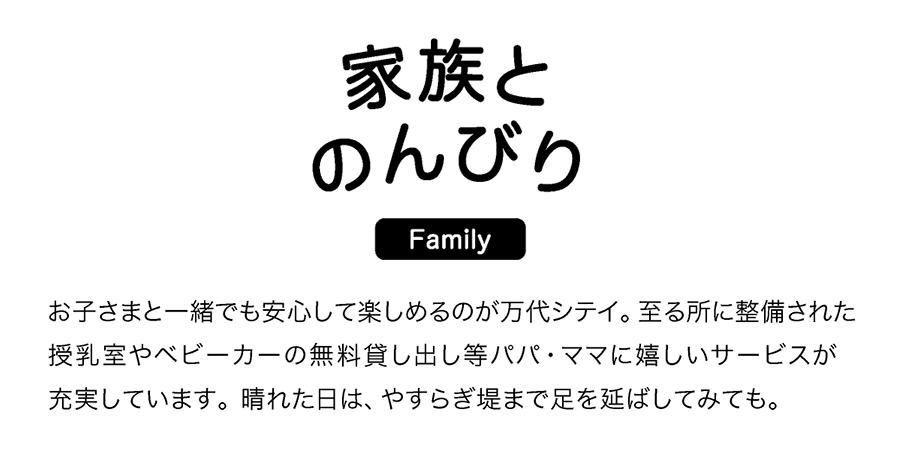 家族とのんびり